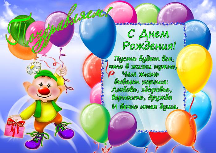 Поздравления с днем рождения сыну прикольные короткие смешные