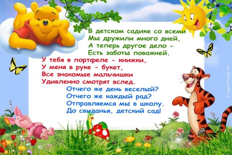 Поздравления выпускной детский сад