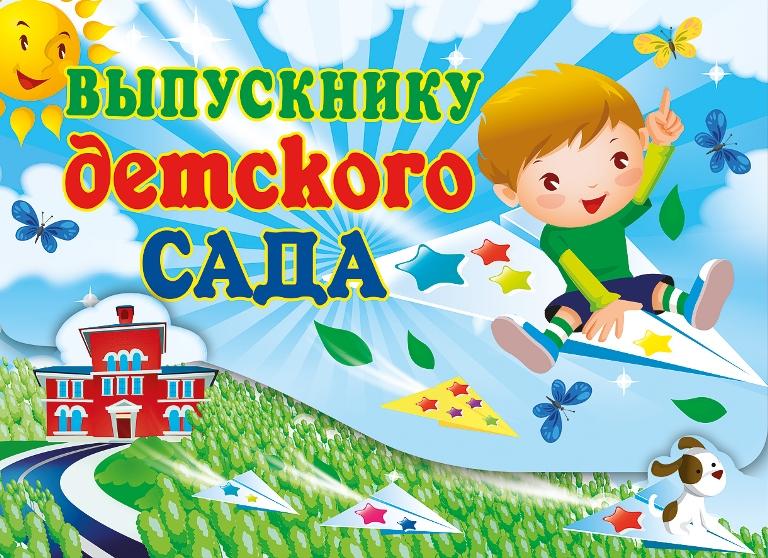 Поздравления выпускникам детского сада - Поздравок