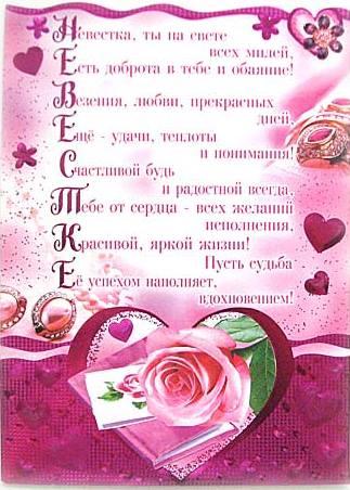 С днем рождения невестки поздравления