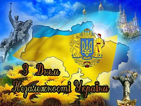 Открытки, картинки и анимашки с днем независимости Украины