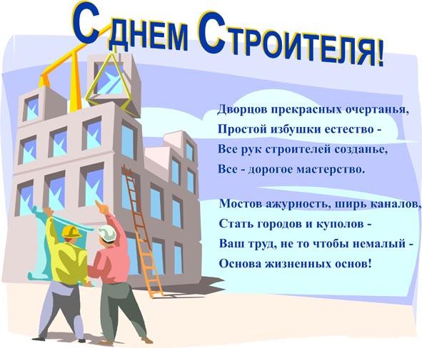 К дню строителя поздравление