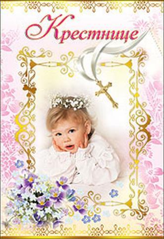 Открытки с днем рождения крестнице 4 года 2