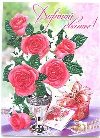 Поздравления сватье к дню рождения