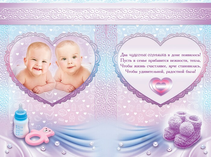С днем рождения поздравления двойняшкам картинки