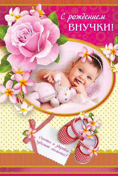 С рождение внучки открытки