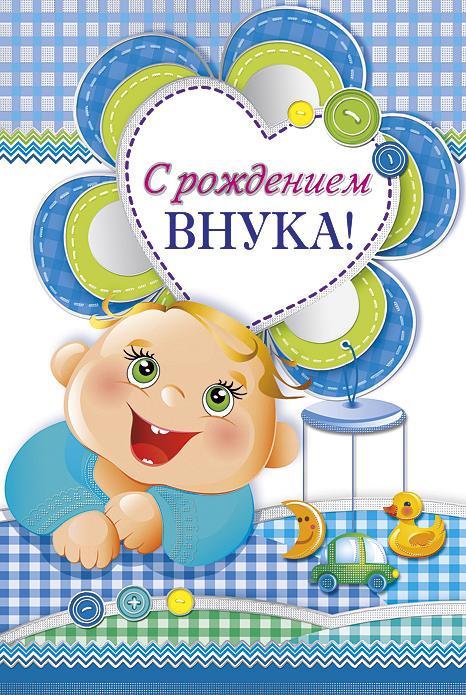 Прикольные поздравления бабушки и дедушки с рождением внука