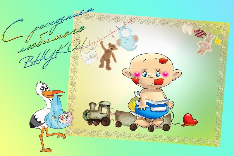 Поздравления бабушке с рождением внука прикольные короткие 359