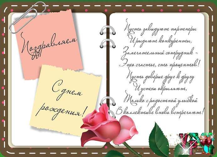 Поздравления с днем рождения женщине-коллеге открытки