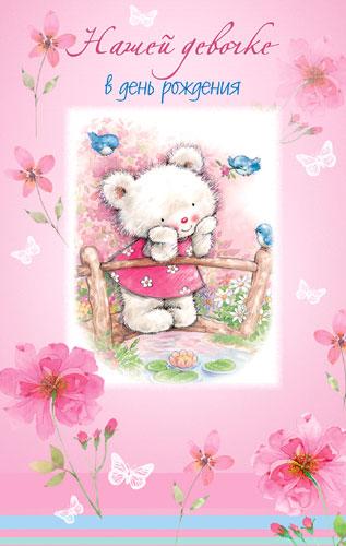 открытки с днем рождения доченьки: