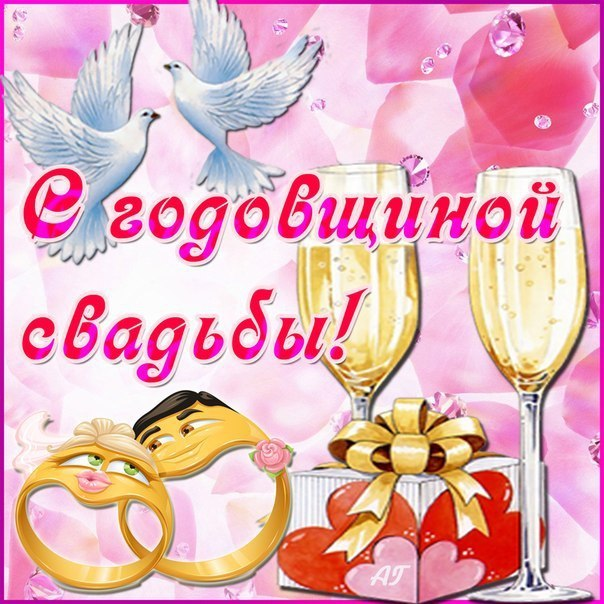 Поздравления друзьям на годовщину свадьбы