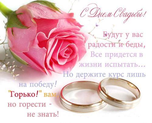 стихи к юбилею свадьбы