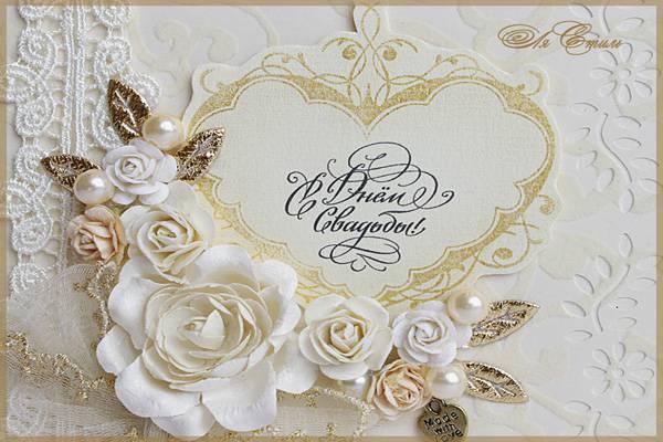 Свадебные оформление открытки на