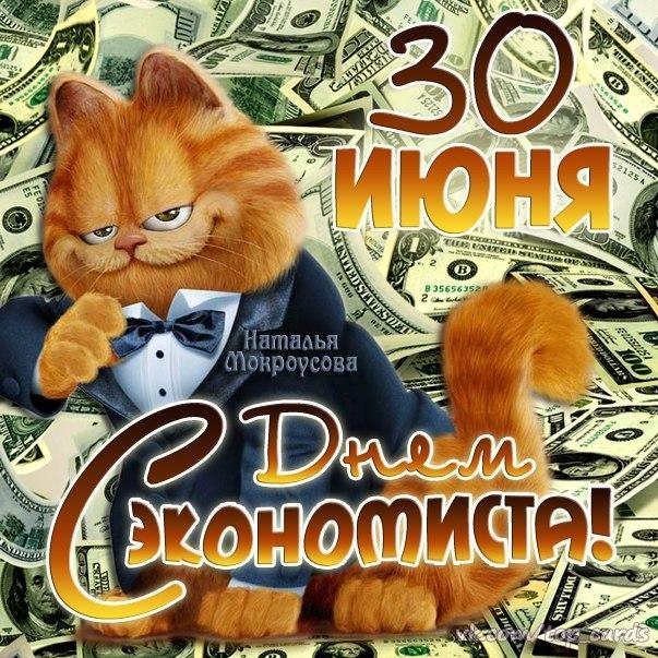 Экономиста с днем рождения поздравления с