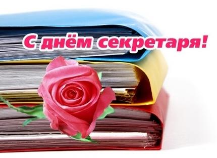 открытки с днем секретаря:
