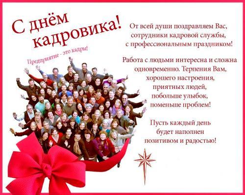 Поздравление начальника отдела кадров с днем рождения